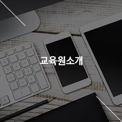 교육원 소개